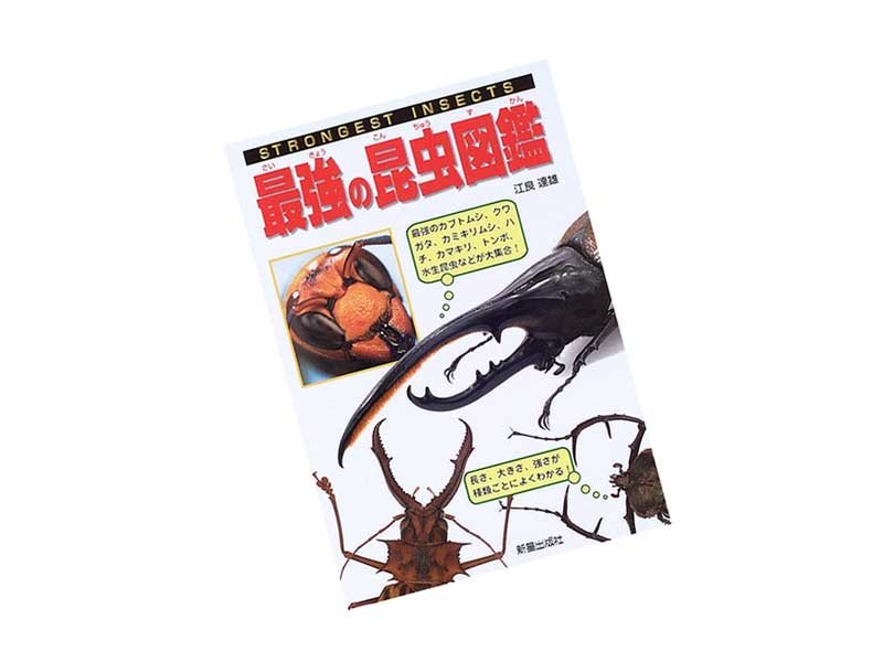 最強の昆虫図鑑