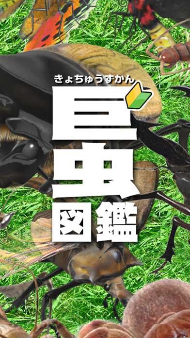 巨虫図鑑 ライト版 (アプリ画面キャプチャ)