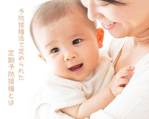 定期予防接種~予防接種法で決められた定期と任意の違い