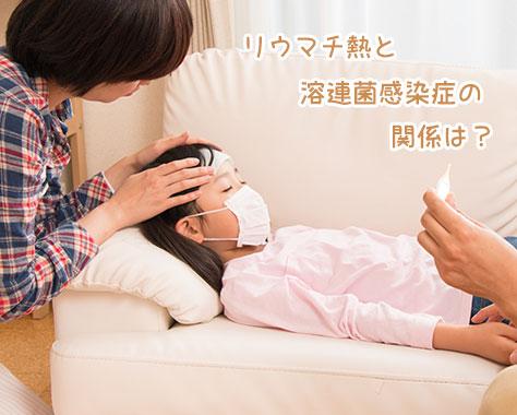 リウマチ熱の原因は?溶連菌感染症が治った後の発熱に注意!