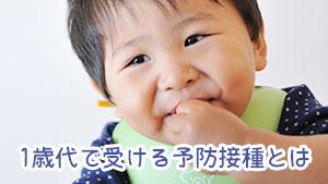 1歳の予防接種スケジュール~赤ちゃんの予防接種の間隔は?