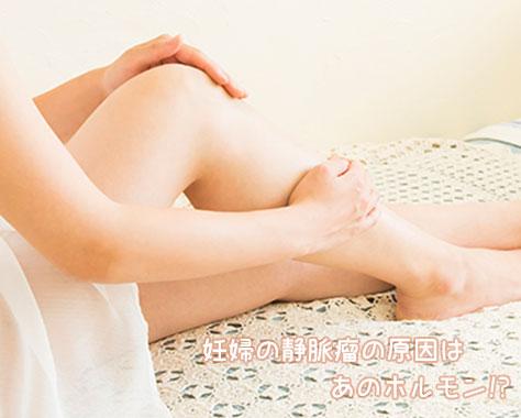 妊婦の静脈瘤は産後まで治療しない!?痛みへの対処法は?