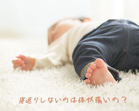 寝返りしない…生後6ヶ月の子が!障害以外の5つの原因