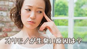 オリモノが生臭い!妊娠中の細菌性膣炎が妊婦に与える影響
