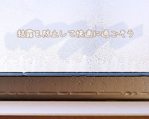 結露対策20!窓のイヤな水滴を防止して快適に過ごす方法