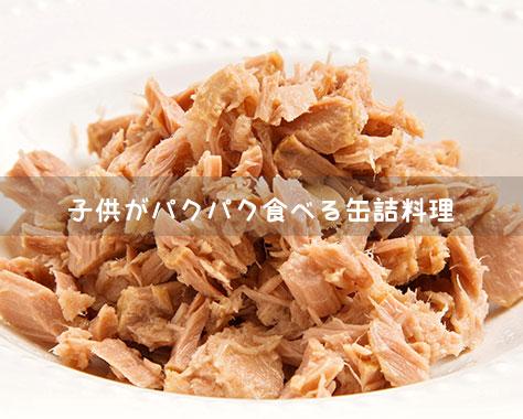 ツナ缶レシピ~子供に大人気の簡単缶詰料理ママの自慢15