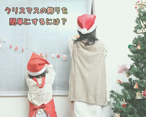 クリスマス飾りの法則~壁にはリースやモールでツリーは?