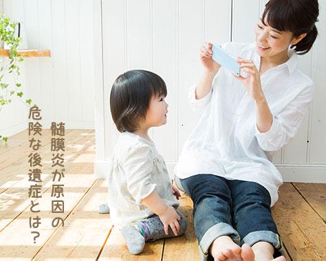髄膜炎で子供に後遺症が…知っておくべき予防方法とは?