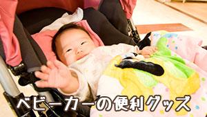 ベビーカー便利グッズ~フックや傘ホルダーおすすめ10種