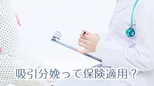 吸引分娩で出産のリスクは?器具を使った痛みや安全性は!