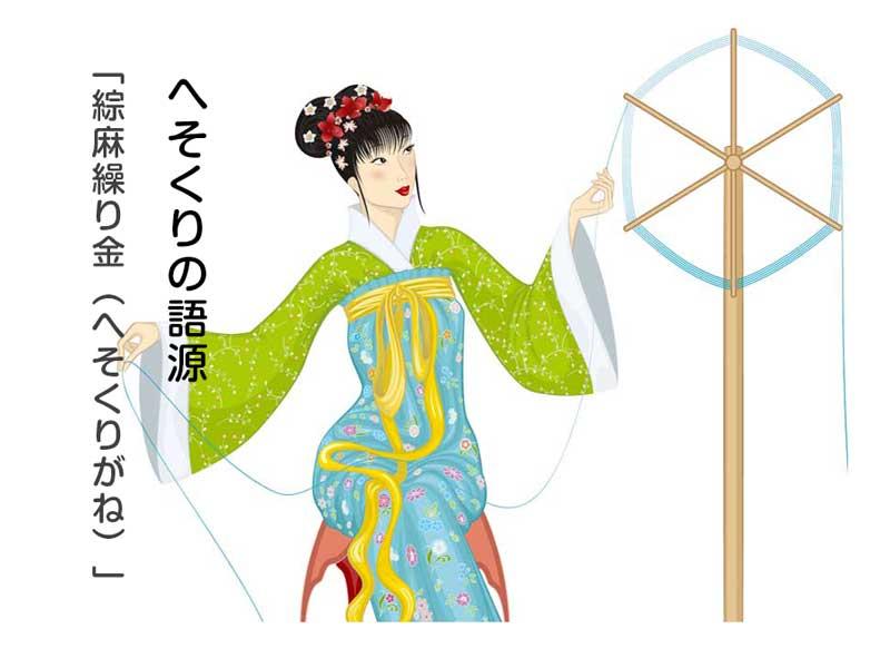 糸紡ぎする女性のイラスト