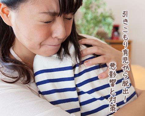 引きこもり育児の悪影響~頑張らずにできる7つの脱出方法