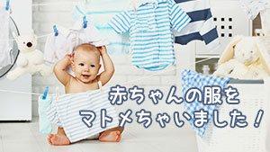 赤ちゃんの服~新生児からのサイズや夏・冬のブランド品も