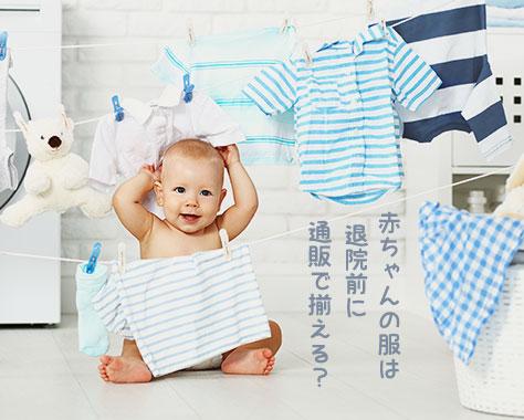 赤ちゃんの服まとめ