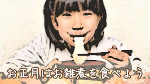 お雑煮の具15~北海道から沖縄まで全国の作り方が大集合!