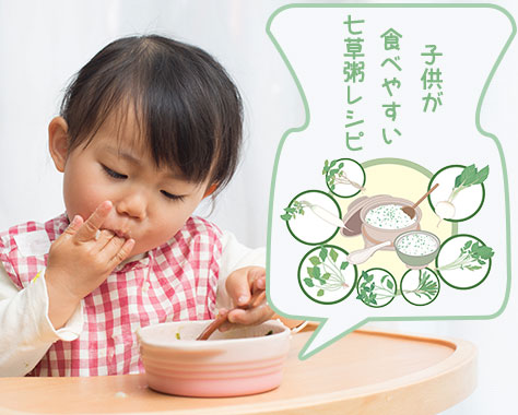 七草粥の作り方~子供がどんどん食べてくれるレシピ15選