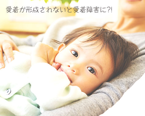 愛着形成とは?見逃してはいけない赤ちゃんの愛着行動3つ