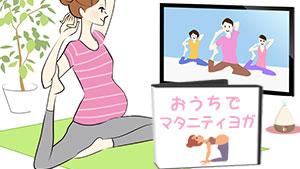 マタニティヨガのDVD10選!自宅ヨギの部屋作りや妊婦への注意