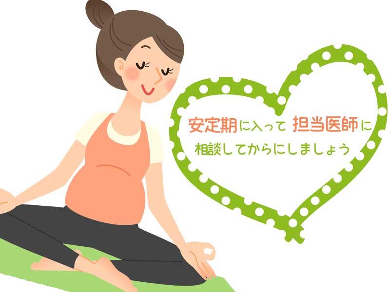 マタニティヨガをしている妊婦さんのイラスト