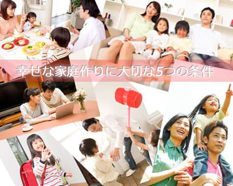幸せな家庭とは~5つの大切な条件!今すぐしたい25の方法
