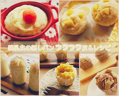 離乳食の蒸しパンはいつから?材料に注意!フワフワレシピ