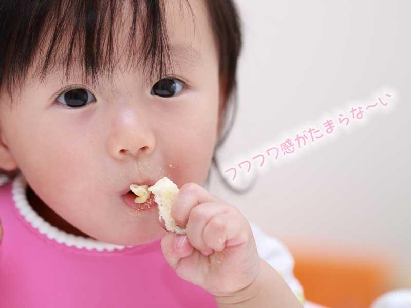 蒸しパンを食べる赤ちゃん
