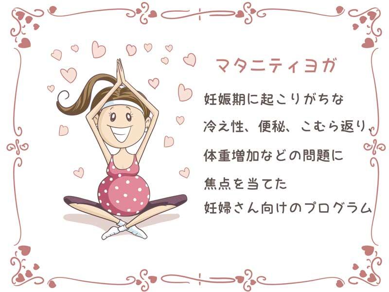 マタニティヨガをする妊婦さんのイラスト