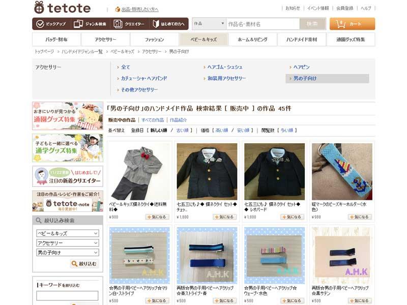 Tetote-market(サイト画面キャプチャ)