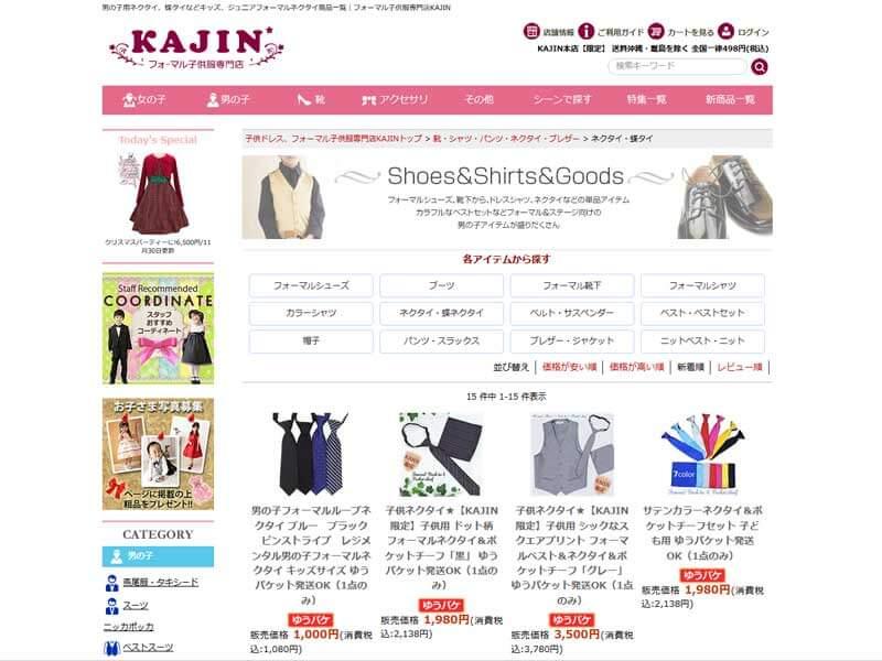 KAJIN(サイト画面キャプチャ)