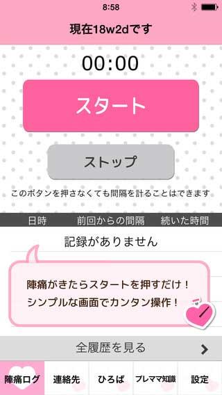陣痛タイマー(サイト画面キャプチャ)