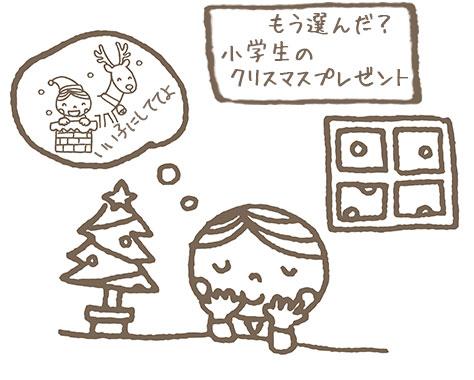 小学生クリスマスプレゼントの相場は?選び方や人気10選