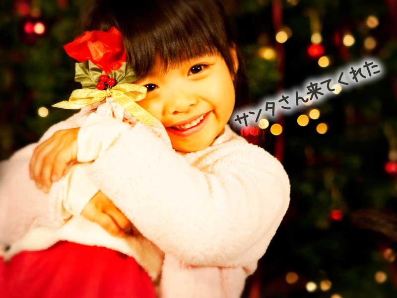 クリスマスプレゼントをもらった女の子