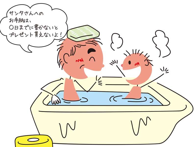 一緒にお風呂に入る親子のイラスト