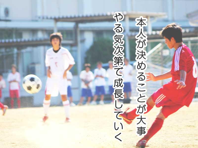 サッカー部の男の子