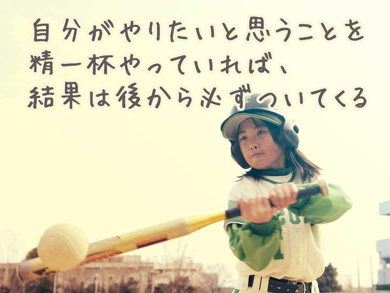野球をやっている女の子