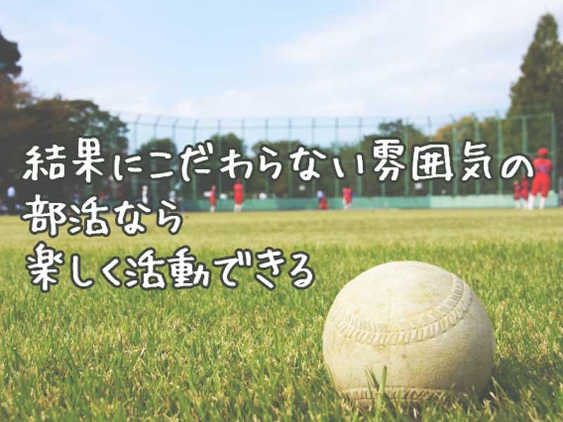 芝の上のソフトボール