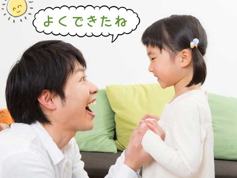 娘を褒めるパパ