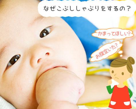 こぶししゃぶりはいつまで?赤ちゃんが拳をしゃぶる理由は?
