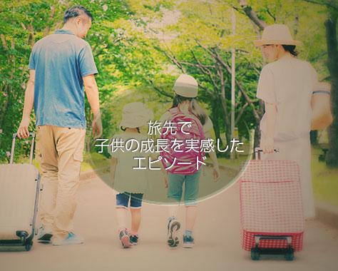 「旅育」で生きる力が育つ!子供時代の体験は一生の財産!
