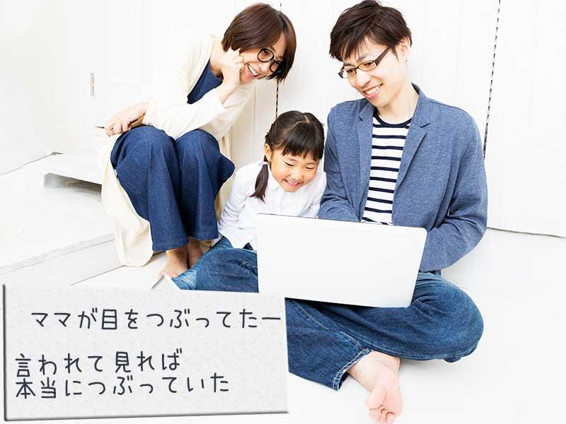パソコンで旅行写真を見る家族