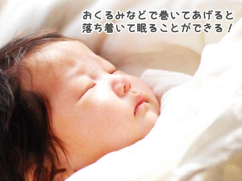 おくるみで巻かれて寝ている新生児
