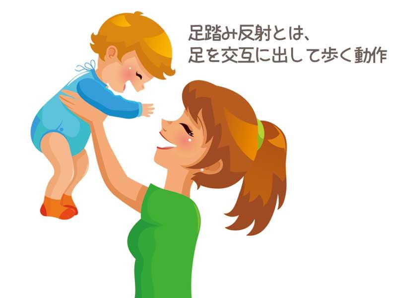 赤ちゃんを持ち上げるママのイラスト