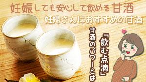 妊婦OKの甘酒は米麹!飲めば便秘や疲労回復に効く⁉