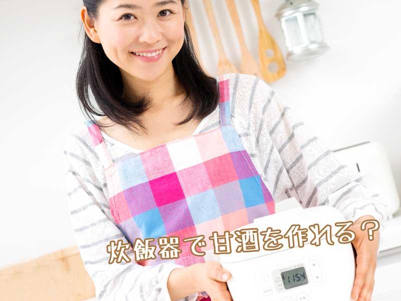 炊飯器を触る笑顔の妊婦さん
