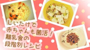 離乳食のしいたけ美味レシピ!冷凍や段階別の調理ポイント