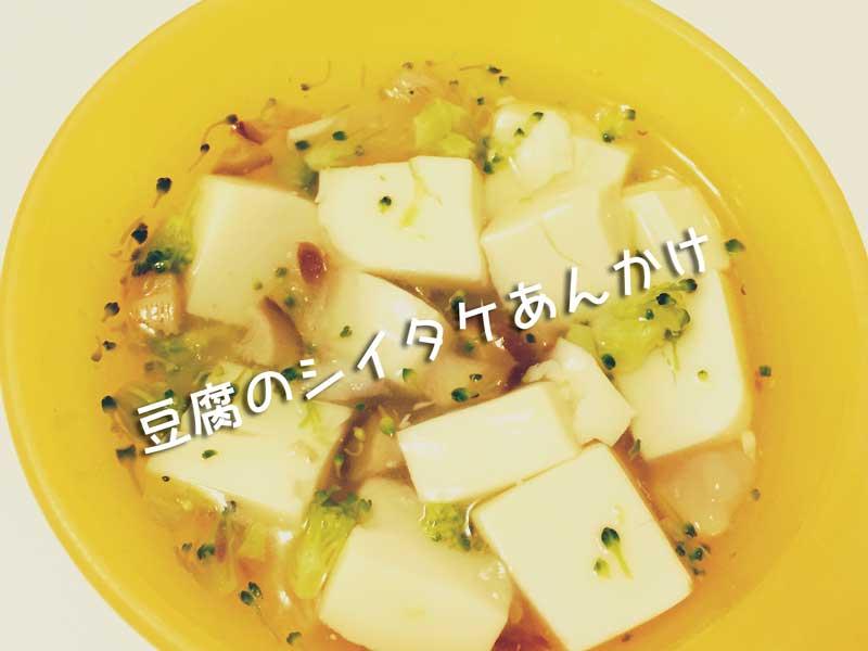 豆腐のシイタケあんかけ