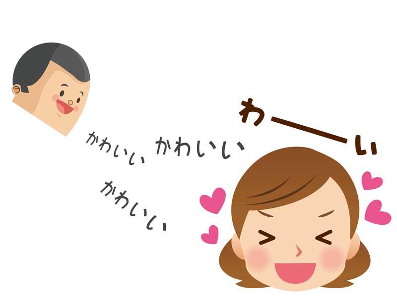 嬉しい妻のイラスト