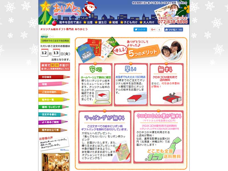 オリジナル絵本ギフト専門店 ありがとう(サイト画面キャプチャ)