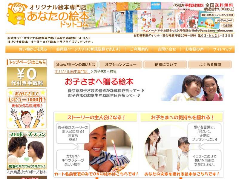 オリジナル絵本専門店ドットコム(サイト画面キャプチャ)