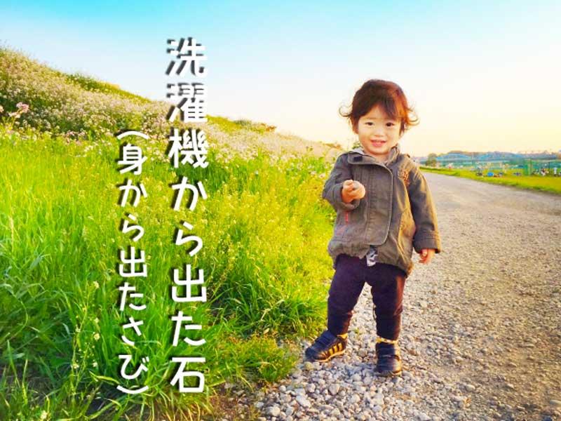 石を拾って遊ぶ子供